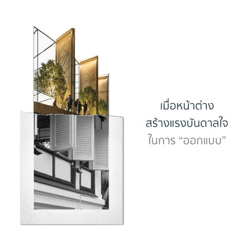 Home-Banner-Content_Mobile-แรงบันดาลใจ